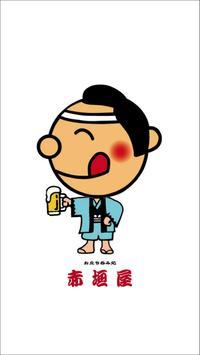 チョイ飲・立飲み・大阪ミナミ 赤垣屋 どて焼 poster