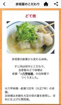 チョイ飲・立飲み・大阪ミナミ 赤垣屋 どて焼 screenshot 11