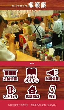 チョイ飲・立飲み・大阪ミナミ 赤垣屋 どて焼 screenshot 1