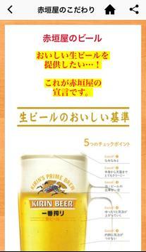 チョイ飲・立飲み・大阪ミナミ 赤垣屋 どて焼 apk screenshot