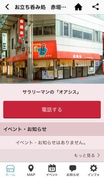 チョイ飲・立飲み・大阪ミナミ 赤垣屋 どて焼 screenshot 8