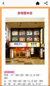 チョイ飲・立飲み・大阪ミナミ 赤垣屋 どて焼 screenshot 9