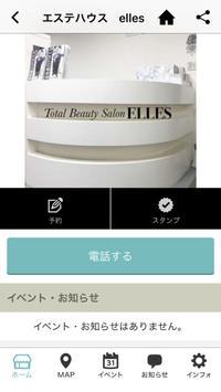 トータルエステティックサロン ELLES 公式アプリ apk screenshot