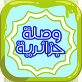 وصلة جزائرية icon