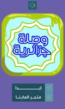 وصلة جزائرية poster