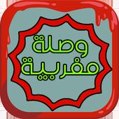 وصلة مغربية المطورة icon