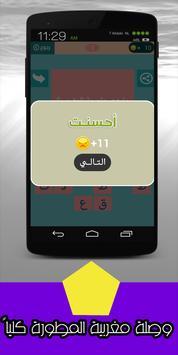 وصلة مغربية المطورة apk screenshot