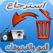 اعادة  كل الصور والفيديوهات icon