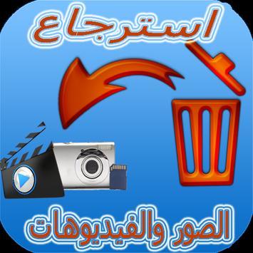 اعادة  كل الصور والفيديوهات screenshot 1