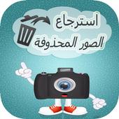 استرجاع الصور icon