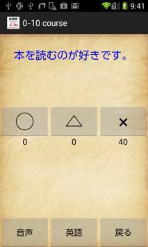 英会話帳7E3 (Unreleased) apk screenshot