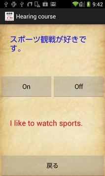 英会話帳7E4 (Unreleased) apk screenshot