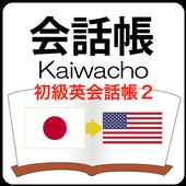 初級英会話帳2 日本語対応 icon