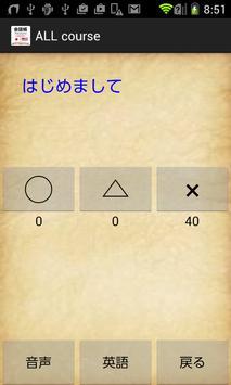 初級英会話帳2 日本語対応 screenshot 2