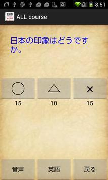 初級英会話帳2 日本語対応 screenshot 3