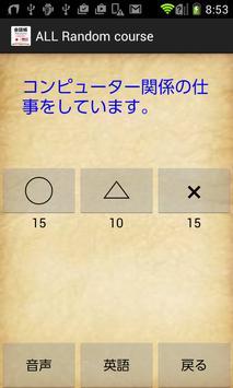 初級英会話帳2 日本語対応 screenshot 5
