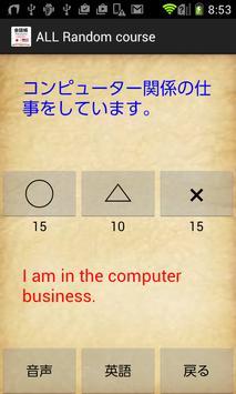 初級英会話帳2 日本語対応 screenshot 6