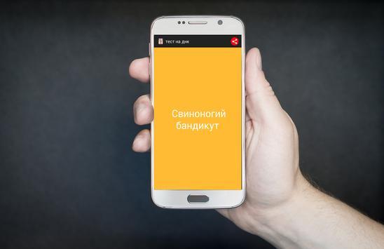 Tест на днк Prank apk screenshot