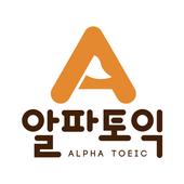 알파토익 icon