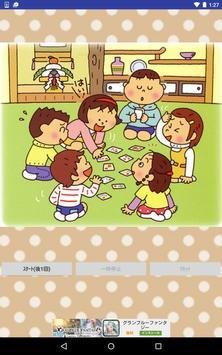 水戸郷土かるた poster