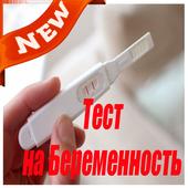 Тест на Беременность Prank icon