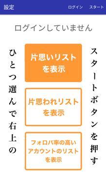 連打deフォロー poster