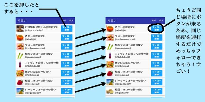 連打deフォロー apk screenshot