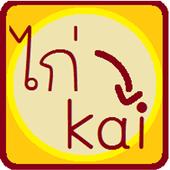Thai Roman icon