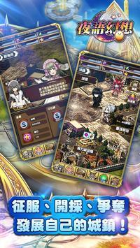 夜語幻想(與俏麗女僕來場約會❤) apk screenshot