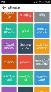 Kittatha Mundiri poster