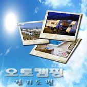 오토캠핑 경기도편 icon
