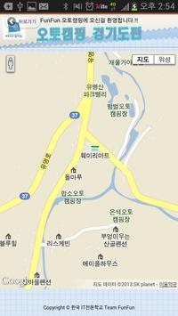 오토캠핑 경기도편 apk screenshot