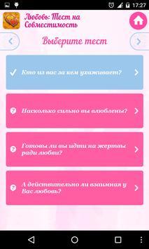 konchi-test-na-sovmestimost-dlya-dvoih-na-seksualnie-temi
