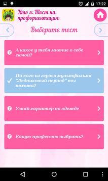 Кто я: тест на профориентацию apk screenshot