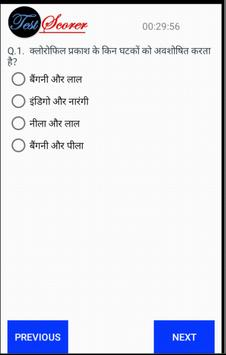 Patwari Practice Test (hindi) screenshot 1