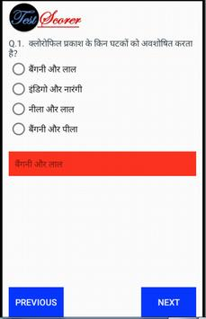Patwari Practice Test (hindi) screenshot 2