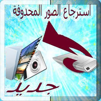 استرجاع الصورالمحدوفة جديد apk screenshot