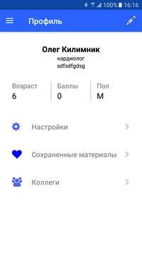 Termometr screenshot 1