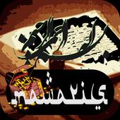 Kitab Fiqih Mawaris - Faraidh (Harta Warisan) icon