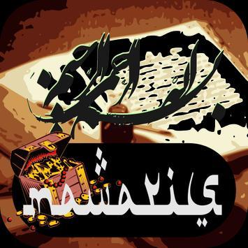 Kitab Fiqih Mawaris - Faraidh (Harta Warisan) poster