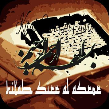 Kitab Sirr Al Asror poster