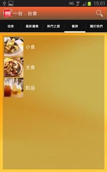 一台台食 apk screenshot