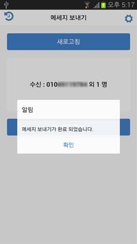날리고 - 무료 문자, SMS/LMS/대량문자/선거 apk screenshot