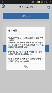 날리고 - 무료 문자, SMS/LMS/대량문자/선거 poster
