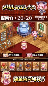 錬金術師の小さなアトリエ ~メリルとエレナの宝箱~ screenshot 6