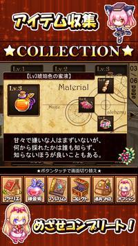 錬金術師の小さなアトリエ ~メリルとエレナの宝箱~ screenshot 15