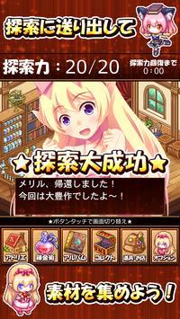 錬金術師の小さなアトリエ ~メリルとエレナの宝箱~ screenshot 1
