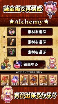 錬金術師の小さなアトリエ ~メリルとエレナの宝箱~ screenshot 2