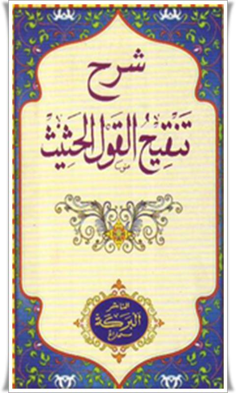 Terjemahan Kitab TANQIHUL QOUL for Android - APK Download