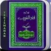 Terjemah Fathul Qorib Lengkap 图标